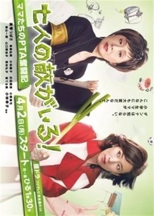 Shichinin no Teki ga Iru! Mamatachi no PTA Funtouki 2012 (Japan)