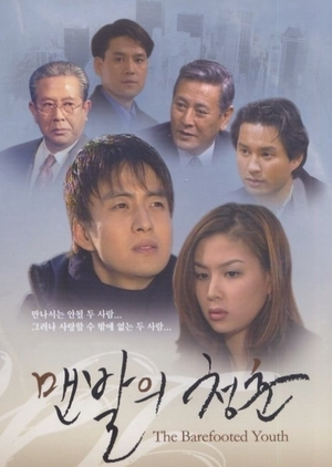 The Barefoot Youth 1998 (South Korea)