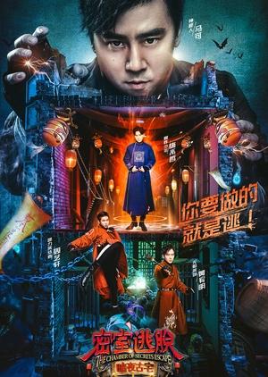 The Chamber of Secrets Escape 2018 (China)