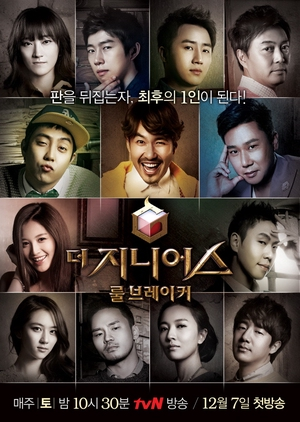 The Genius: Rule Breaker 2013 (South Korea)