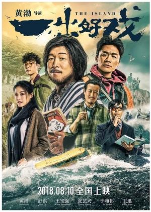 The Island 2018 (China)