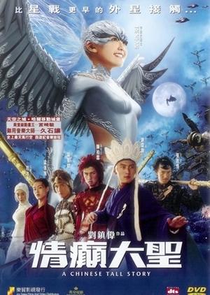 A Chinese Tall Story 2005 (China)