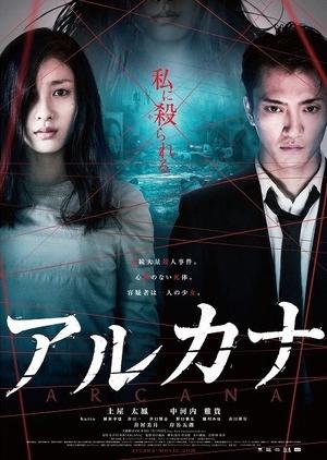 Arcana 2013 (Japan)