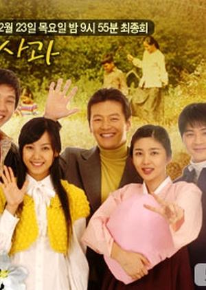 Golden Apple 2005 (South Korea)