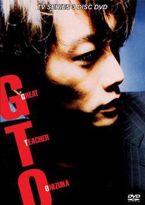 GTO 1998 (Japan)