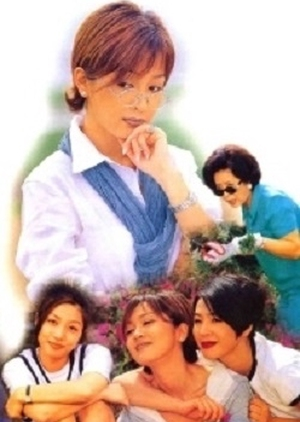 Heart of Lies 1998 (South Korea)