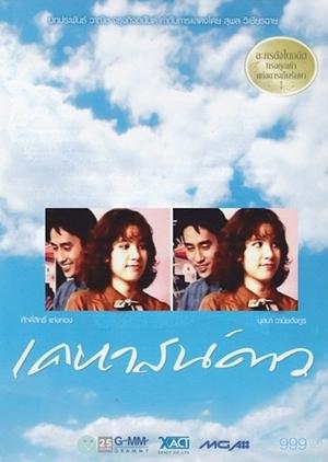 Kehard Dao 1992 (Thailand)