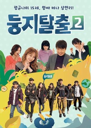 Leaving The Nest: Season 2 2017 (South Korea)
