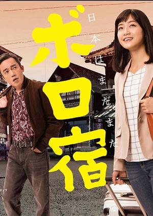 Nihon Boro Yado Kiko 2019 (Japan)