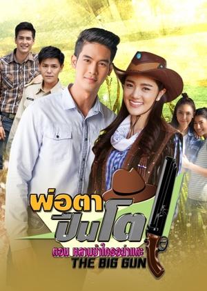 Por Ta Bpuen Toh: Lan Ka Krai Yah Tae 2018 (Thailand)