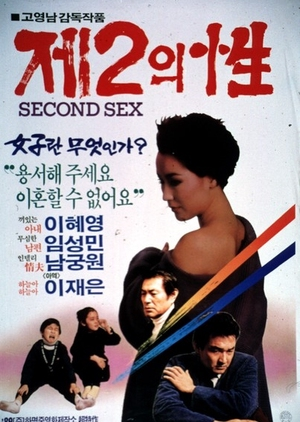 Second Sex 1989 (South Korea)