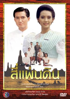 See Pan Din 1991 (Thailand)
