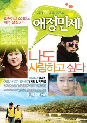 Short! Short! Short! 2011 2011 (South Korea)