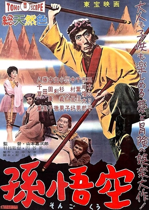 The Adventures of Sun Wu Kung 1959 (Japan)