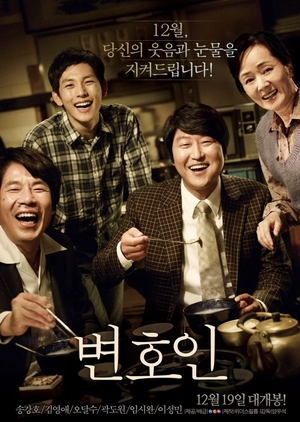 The Attorney 2013 (South Korea)