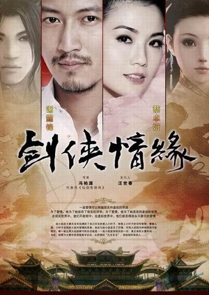 The Legend of Swordsman 2011 (China)