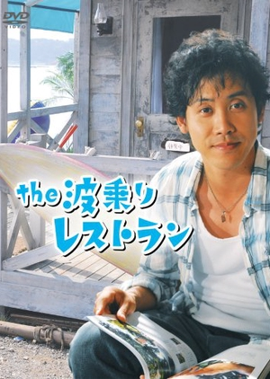 The Naminori Restaurant 2008 (Japan)