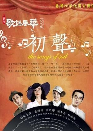 The Songs of Soil 2012 (Taiwan)