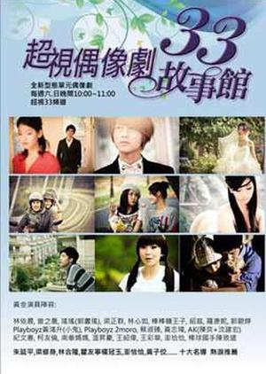33 Story House 2011 (Taiwan)