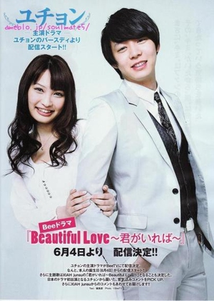 Beautiful Love: If You're Here 2010 (Japan)