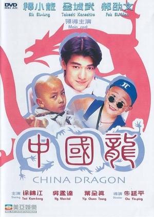 China Dragon 1995 (Taiwan)
