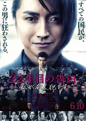 Confession of Murder 2017 (Japan)
