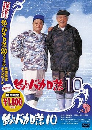 Free and Easy 10 1998 (Japan)