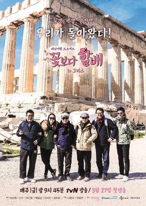 Grandpas Over Flowers: Season 4 2015 (South Korea)