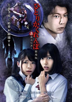 Hitori Kakurenbo: Gekijoban - Shin Toshi Densetsu 2012 (Japan)