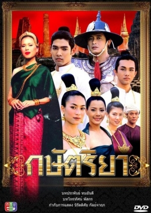 Kassatriya 2003 (Thailand)
