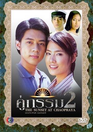 Koo Gum 2 2004 (Thailand)