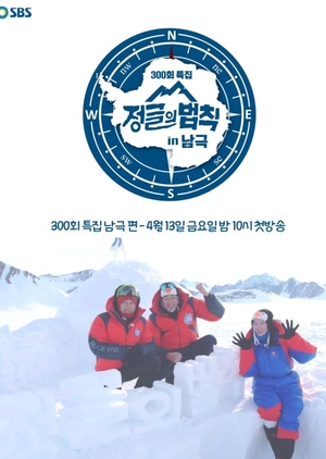 Law of the Jungle in Antarctica 2018 (South Korea)