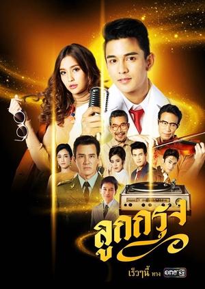 Luk Krung 2019 (Thailand)