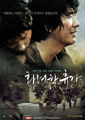 May 18 2007 (South Korea)
