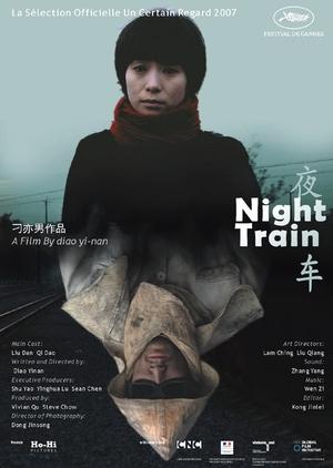 Night Train 2007 (China)