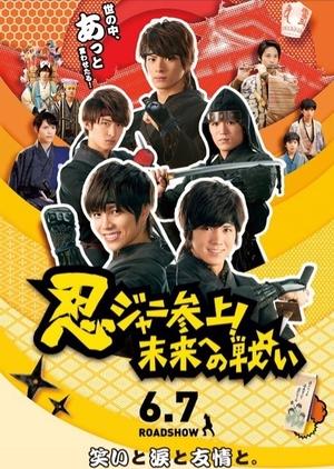 Ninjani Sanjo! Mirai e no Tatakai 2014 (Japan)