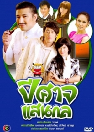 Peesard Saen Kol 2010 (Thailand)
