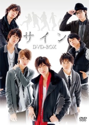 SIGN 2011 (Japan)