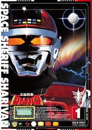 Space Sheriff Sharivan 1983 (Japan)