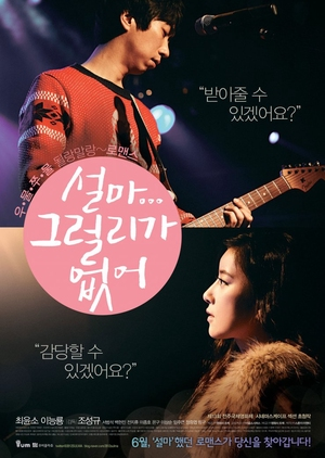 The Heaven is Only Open to the Single ! 2012 (South Korea)