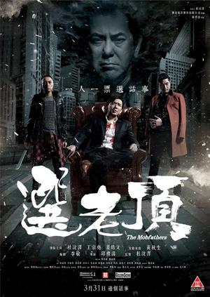 The Mobfathers 2016 (Hong Kong)