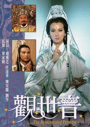 The Reincarnated Princess 1985 (Hong Kong)