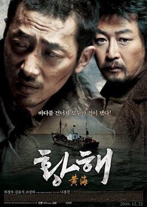 The Yellow Sea 2010 (South Korea)