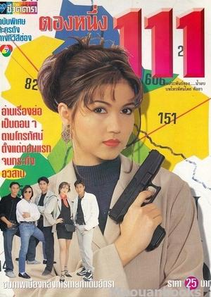 Tong Neung 111 1996 (Thailand)