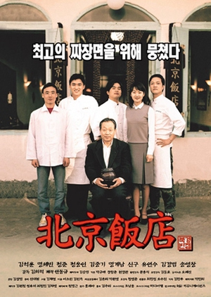 A Great Chinese Restaurant 1999 (South Korea)