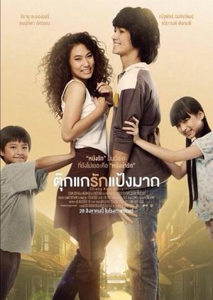 Chiang Khan Story 2014 (Thailand)