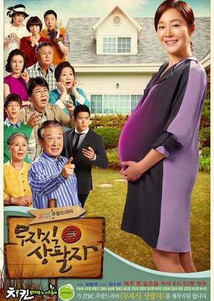 Childless Comfort 2012 (South Korea)
