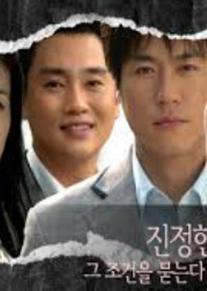 Dangerous Love 2005 (South Korea)
