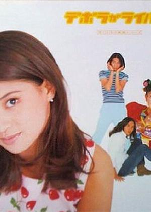 Deborah ga Rival 1997 (Japan)