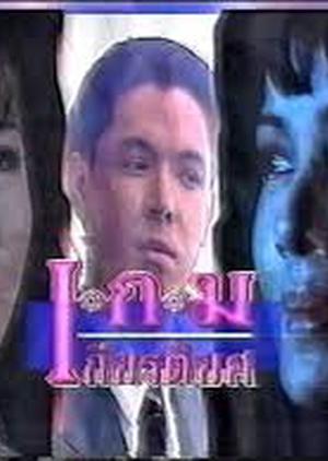 Game Kiattiyot 1994 (Thailand)
